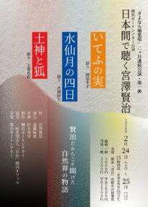 「日本間で聴く宮澤賢治」チラシ